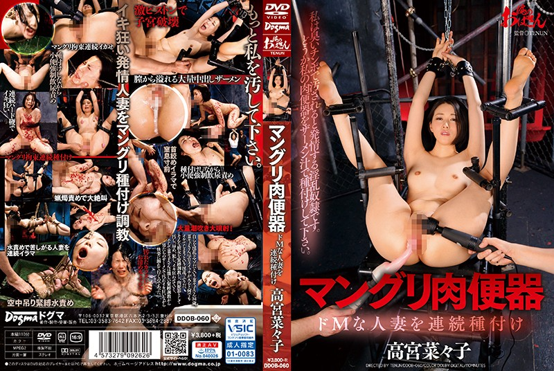 DDOB-060 - A Pussy-Grinding Cum Bucket A Maso Married Woman Is Getting Consecutive Impregnating Cum Shots Nanako Takamiya mature woman bdsm featured actress creampie