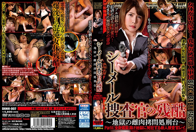 DXNH-007 - The Cruel Fate Of A Shemale Investigator – The Flesh Fantasy Execution Chamber From Hell – Part 4: Rei Is A Fresh Face Investigator Who Goes Cum Crazy When She Is Sent To A Full-Body Aphrodisiac-Laced Hell Miu Shiina ropes & ties shemale fe