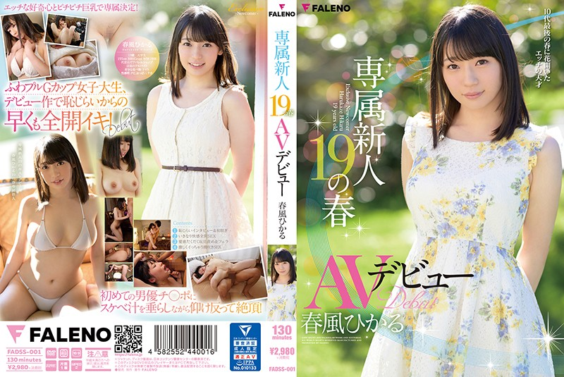 FADSS-001 - Fresh Face Specialists: Her 19th Spring Her Porn Debut Hikaru Harukaze college girl beautiful girl big tits featured actress