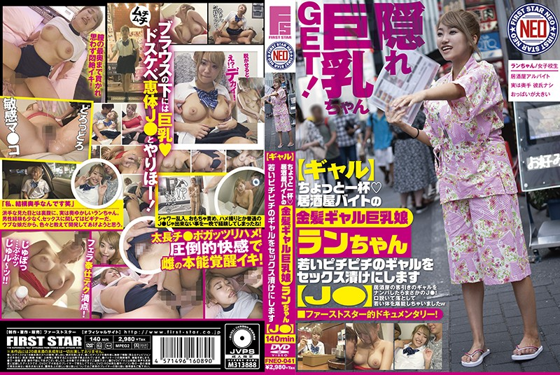 FNEO-041 - [Gal] Have A D***k With Me A Blonde Big Tits Gal Who Works Part-Time At An Izakaya Bar Ran-chan We're Going To Get This Young And Perky Gal Hooked On Sex (J*) schoolgirl gal big tits picking up girls