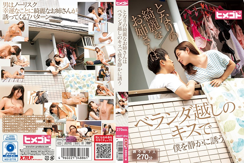 HGOT-014 - The Pretty Elder Sister Type Who Lives Next Door Is Quietly Luring Me To Temptation With Soft Kisses From Her Balcony older sister big tits slender cowgirl