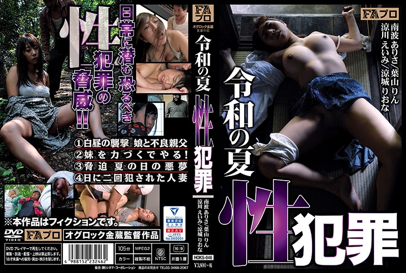 HOKS-046 - Modern Summer Sexual Violation Arisa Minami Rin Hayama Eimi Suzukawa Riona Ryojo humiliation gang bang other chubby