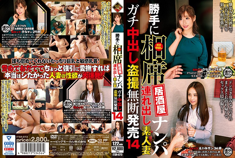 ITSR-073 - We Barged In To A Sit-Together Izakaya Bar To Go Picking Up Girls We Took Home An Amateur Housewife For Hardcore Creampie Peeping And Filming And We Sold The Footage Without Permission 14 married big tits picking up girls voyeur