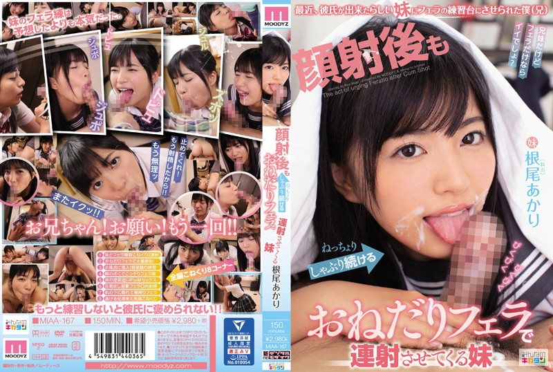 MIAA-167 - This Y********l Keeps On Sucking Even After I Cum In Her Face So I Go Ahead And Cum Some More – Akari Neo schoolgirl beautiful girl featured actress blowjob