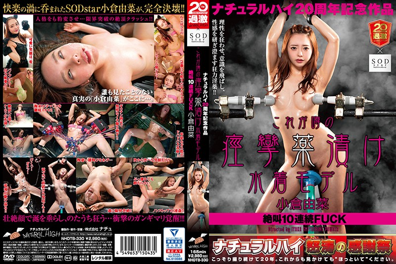 NHDTB-330 - Natural High – 20 Year Anniversary Move – Swimsuit Model Addicted To Squirting – 10 Scenes Of Screaming Sex – Yuna Ogura model swimsuits featured actress blowjob