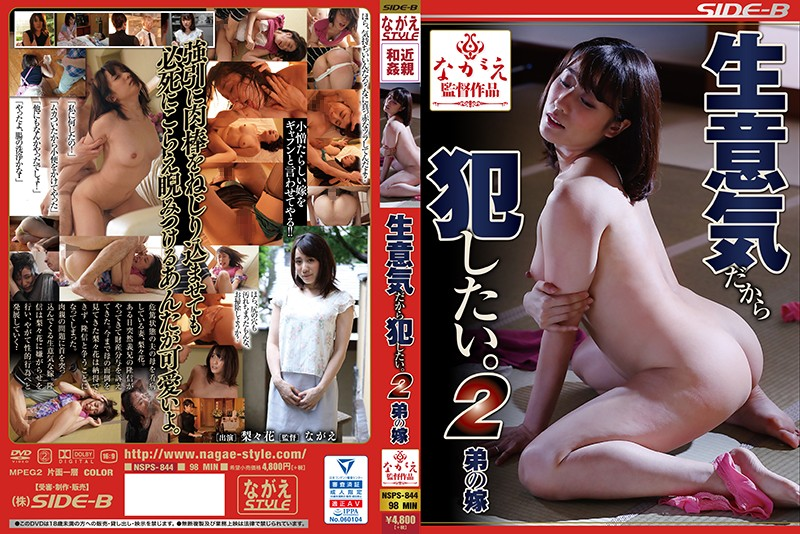 NSPS-844 - She's Sassy So I Want To Take Her. 2 My Little Brother's Wife Ririka mature woman married adultery relatives
