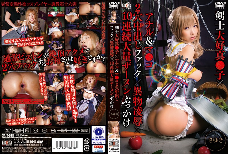 SAIT-018 - Ladies Who Love Sword-Wielding Warriors x Anal Sex x Pussy 2-Hole Creampie Fucking x Foreign Object T*****e & Shame x 10 Consecutive Massive Semen Bukkake Splatters Sayuki object insertion milf cosplay creampie