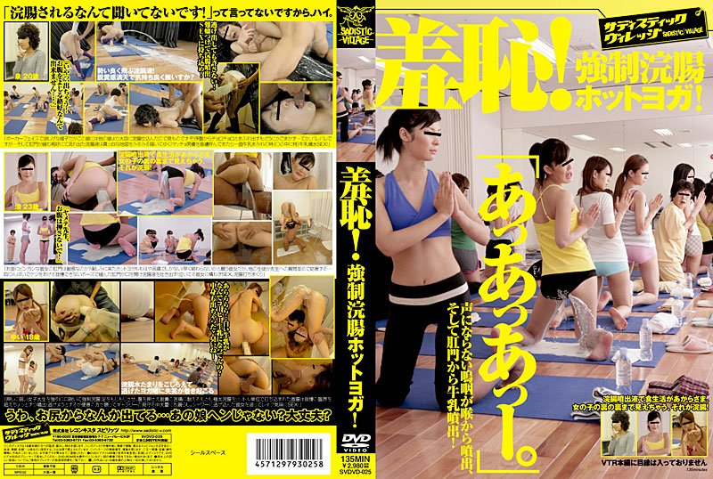 SVDVD-025 - Shame! F***ed Enema Hot Yoga shame variety cowgirl enema