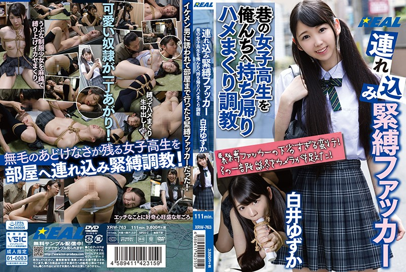 XRW-763 - S&M Fucker In The Bedroom – I Take A Barely Legal Schoolgirl To My Room Tie Her Up And Break Her In – Yuzuka Shirai youthful school uniform bdsm featured actress
