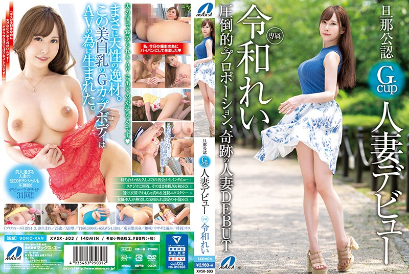 XVSR-503 - G Cup Married Woman Debut Allowed By Husband Rei Reiwa married big tits shaved pussy featured actress