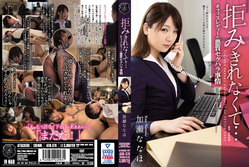 ATID-378 - I Just Couldn't Refuse… An Office Lady Is Subjected To Vicious Sexual Harassment Nanaho Kase humiliation office lady reluctant featured actress