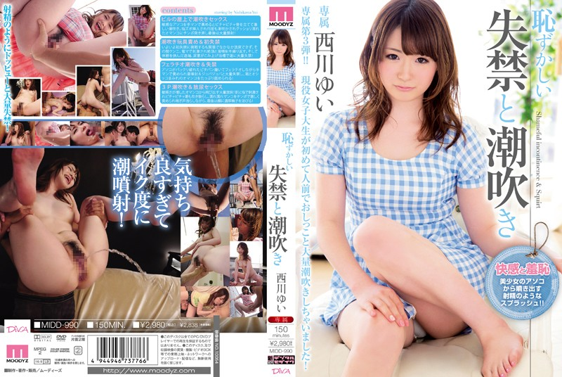 MIDD-990 - Red-Faced Pissing And Squirting Yui Nishikawa college girl beautiful girl featured actress urination