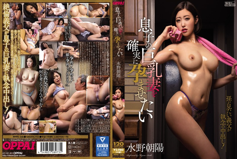 PPPD-508 - I Want To Knock Up My Son's Big-Titted Wife Real Bad Asahi Mizuno big tits relatives featured actress drama