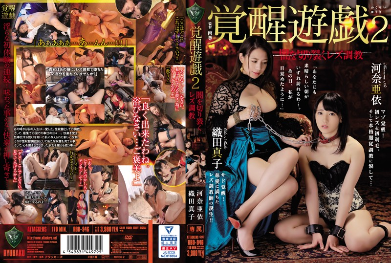RBD-946 - Hot Play Awakening 2 Darkness-Splitting Lesbian Training Mako Oda Ai Kawana college girl beautiful girl lesbian shaved pussy