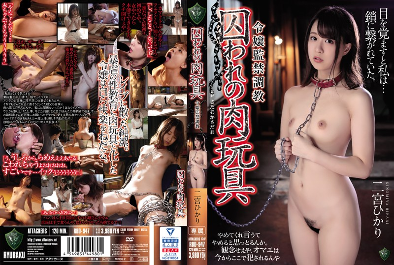 RBD-947 - A Young Lady In Confinement Breaking In Training The Imprisoned Flesh Fantasy Sex Toys Hikari Ninomiya humiliation mademoiselle reluctant featured actress