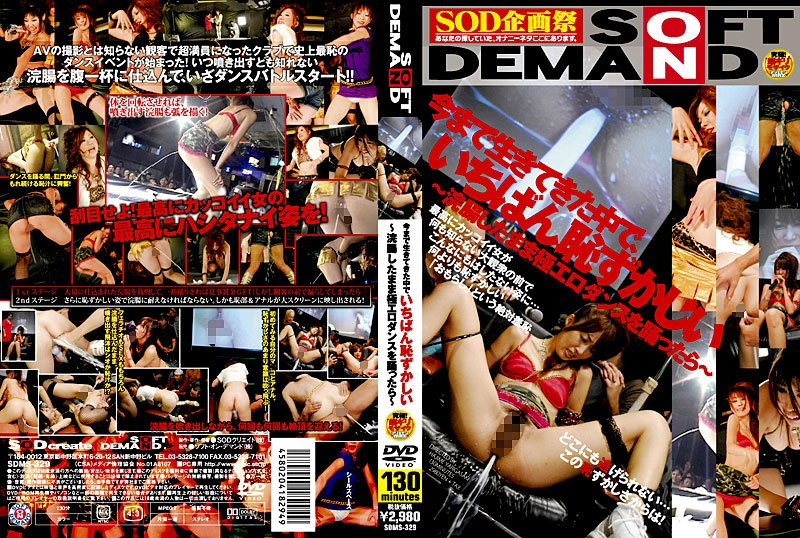SDMS-329 - shame dance digital mosaic enema