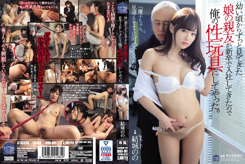 SHKD-881 - My Daughter's Best Friend Is Someone I've Watched Ever Since She Was Little And Now She's Graduated From School And We Hired Her At My Company So Now I'm Treating Her Like One Of My Sex Toys Nono Yuki office lady reluctant featured actress trai