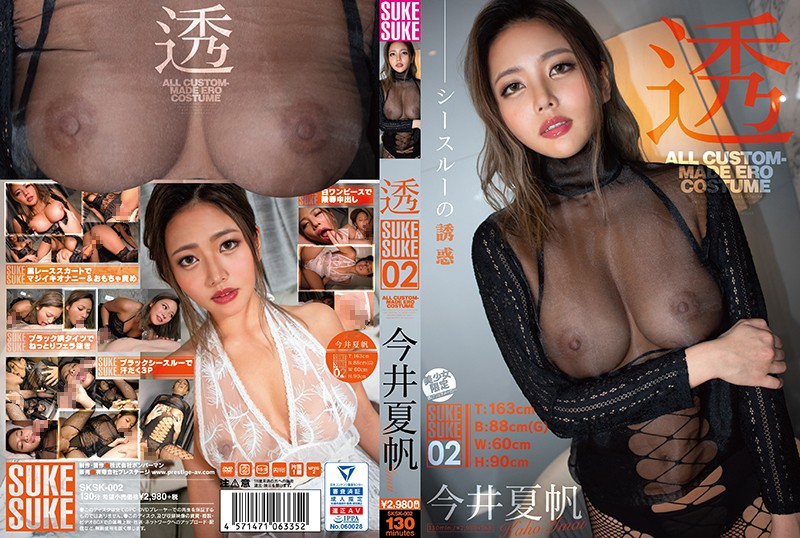 SKSK-002 - x See-through #002 Kaho Imai gal big tits other fetish featured actress