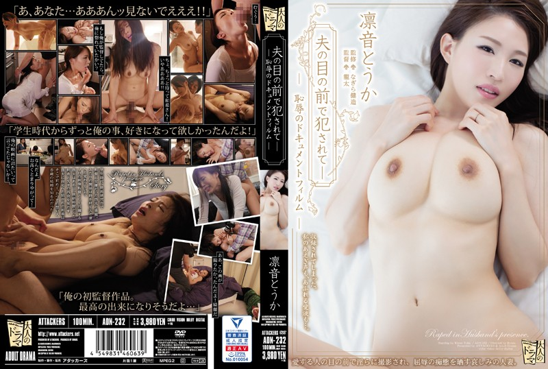 ADN-232 - She Was Fucked In Front Of Her Husband – The Documentary Film Of Shame – Toka Rinne Touka Rinne married reluctant featured actress