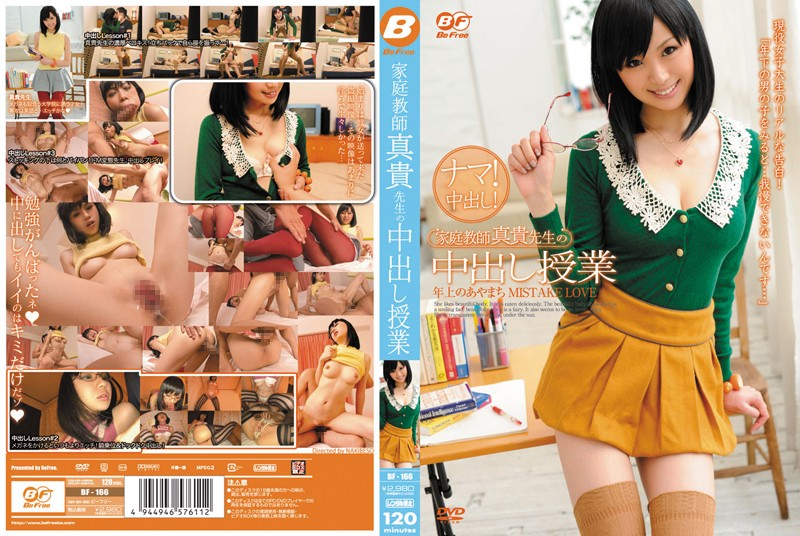 BF-166 - Private Tutor Maki Gives a Creampie Class Maki Amamiya private tutor amateur featured actress creampie