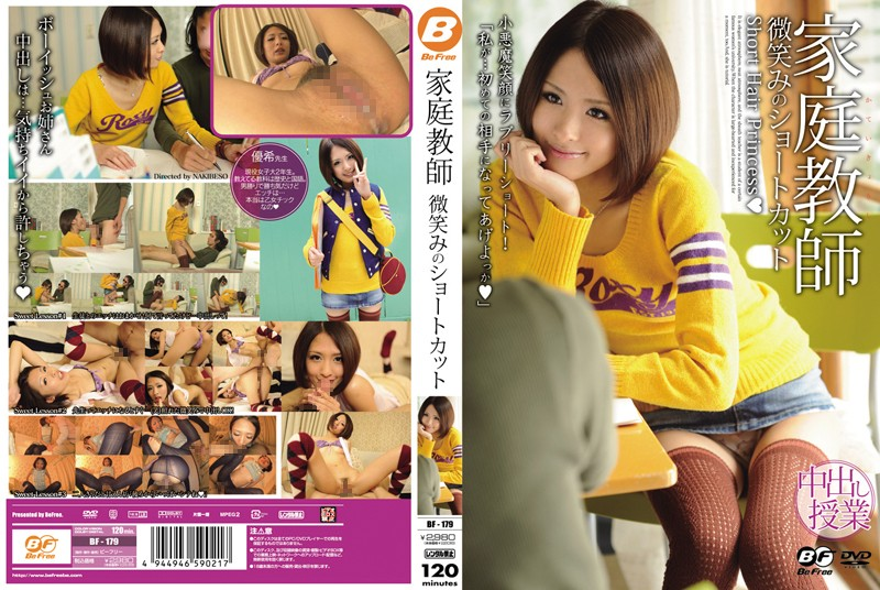 BF-179 - Short-haired Private Tutor Smiling Yuuki Yuki Natsume college girl private tutor featured actress creampie
