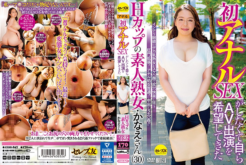 CESD-847 - An H-Cup Titty Amateur Mature Woman Who Wanted To Have Anal Sex For The First Time So She Volunteered To Appear In This Adult Video Kanae-san (30) mature woman big tits amateur creampie