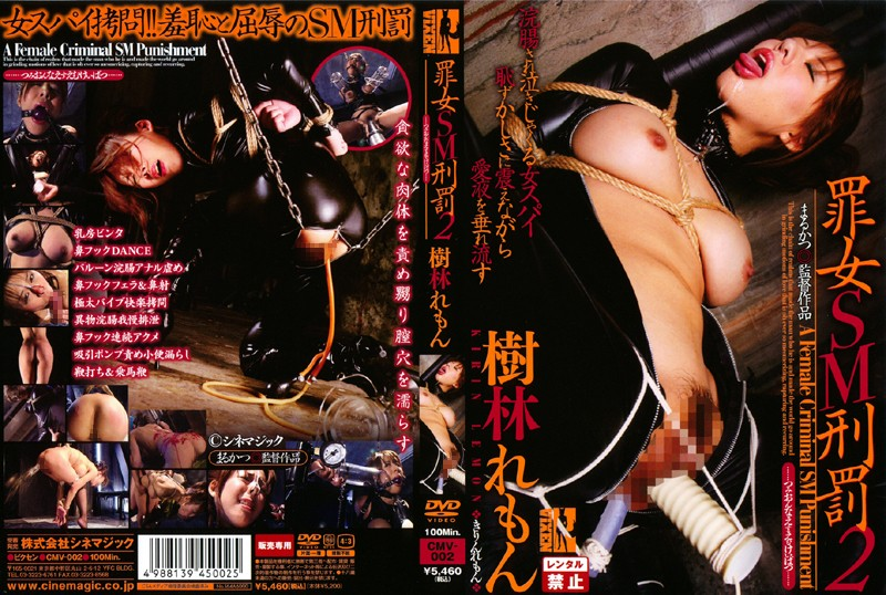 CMV-002 - Female S&M P****hment Lemon Kirin bdsm featured actress urination