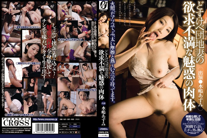 CRPD-374 - Horny Apartment Wife Bodily Frustration Needs To Be Satisfied Azumi Mizushima married orgy featured actress handjob