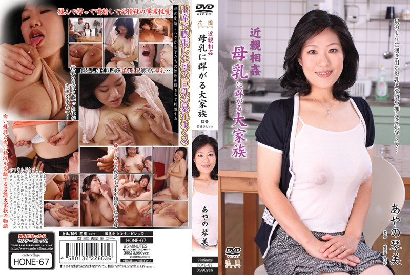 HONE-67 - Fakecest: Gathering Breast Milk From All The Women In My Extended Family Kotomi Ayano mature woman married featured actress