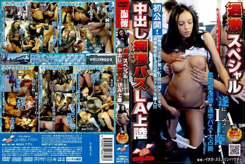 NHDT-817 - Extreme Special – Arrival Involves In CreamPie By Bus Groper groping creampie