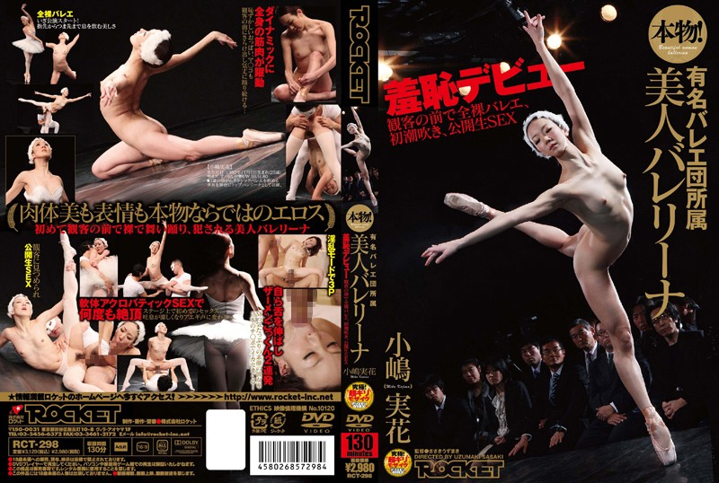 RCT-298 - The Real Thing! Beautiful Ballerina Attached To A Famous Troupe Mika Kojima shame variety featured actress cum swallowing