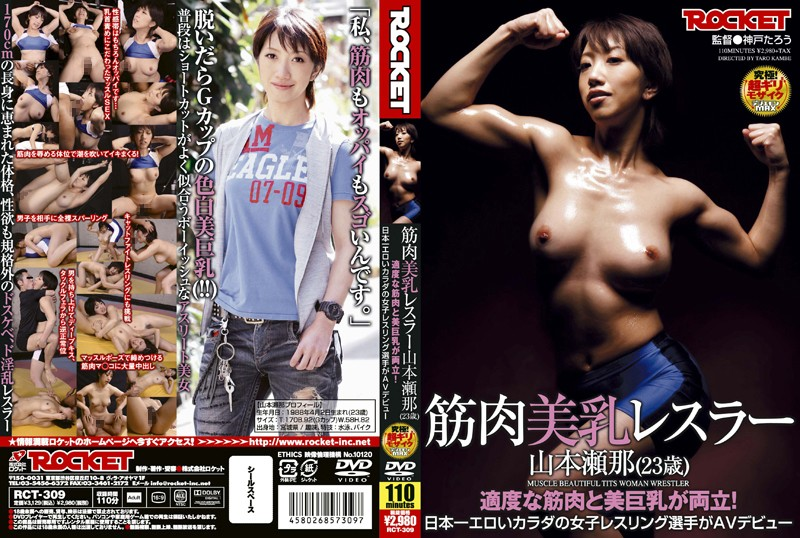 RCT-309 - Muscular Wrestler With Beautiful Tits Sena Yamamoto muscular variety featured actress