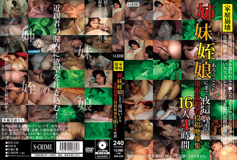SCR-230 - Broken Homes – These Brutes Prey On Their Stepsisters And Stepdaughters And Post The Footage – 16 Girls 4 Hours hardcore beautiful girl youthful relatives