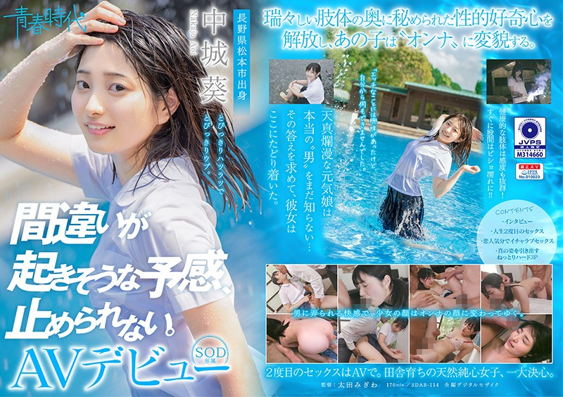 SDAB-114 - I Can't Help But Feel There's Going To Be A Mistake. SOD Exclusive Porn Debut Aoi Nakashiro school uniform featured actress threesome debut