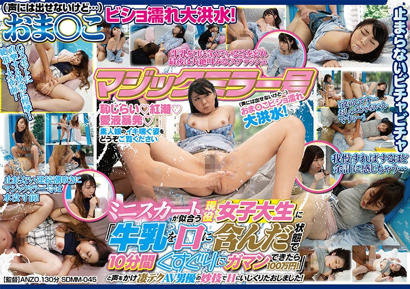 "SDMM-045 - Magic Mirror Car – College Girls Who Look Good In Miniskirts – ""If You Can Hold A Mouthful Of Milk For 10 Minutes While We Tickle You We'll Give You 1 Million Yen!"" – Porn Actors Convince Amateur Girls To Play Along With Their Sexual Pranks col"