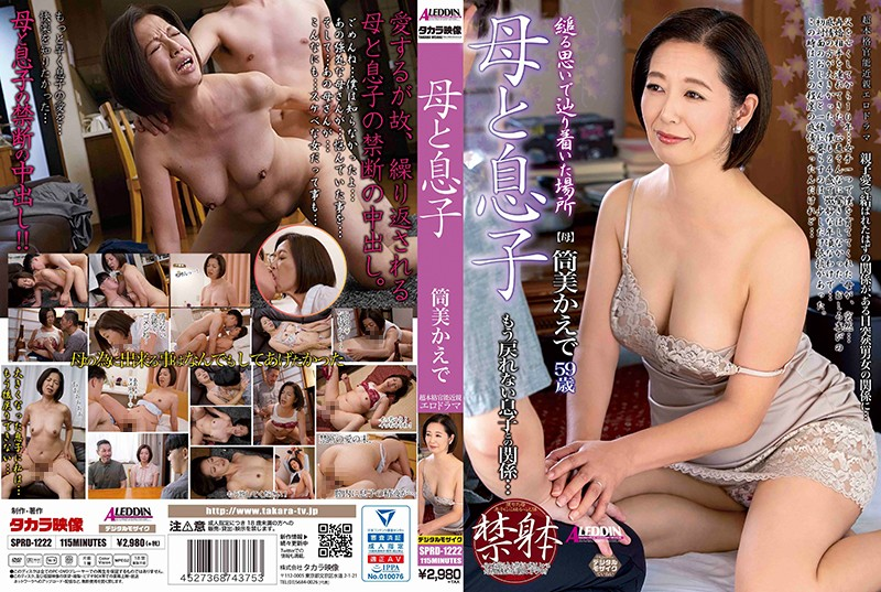 SPRD-1222 - A Stepmom And Her Stepson They Can Never Go Back To The Way Things Were Kaede Tsutsumi stepmom mature woman milf relatives