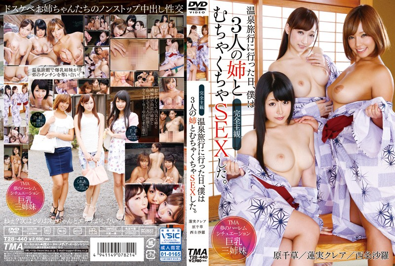 T28-440 - The Day I Went On A Trip To The Hot Spring I Had Sex Like Crazy With My 3 Big Stepsisters. Kurea Hasumi Chigusa Hara Sara Saijo beautiful tits big tits relatives orgy