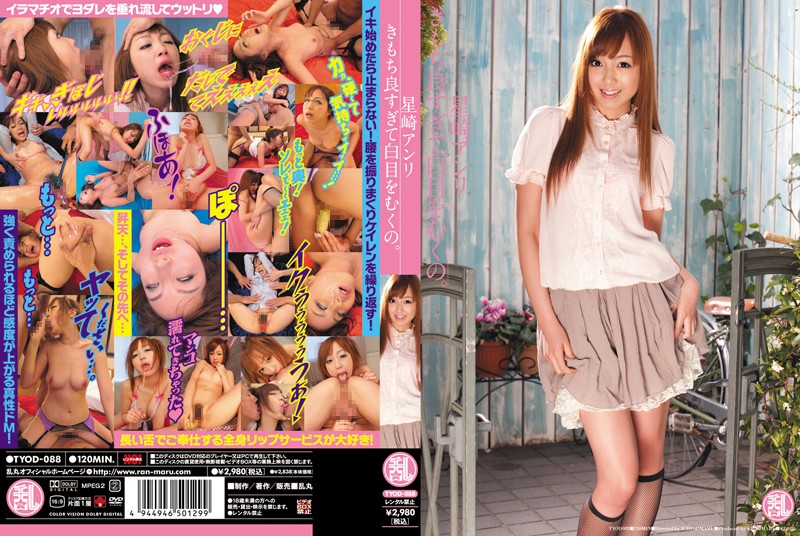TYOD-088 - Girl Fucked So Good Her Eyes Roll Back Anri Hoshizaki featured actress nymphomaniac cowgirl threesome