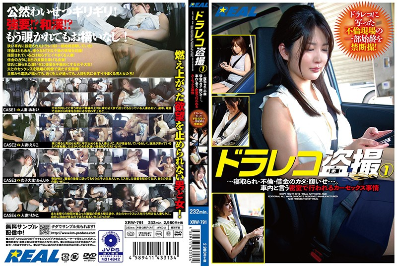 XRW-791 - Voyeurism In Cars 1 – Cuckolding Adultery Repaying Debts And Revenge – The Truth About Secret Car Sex beautiful tits mature woman college girl married