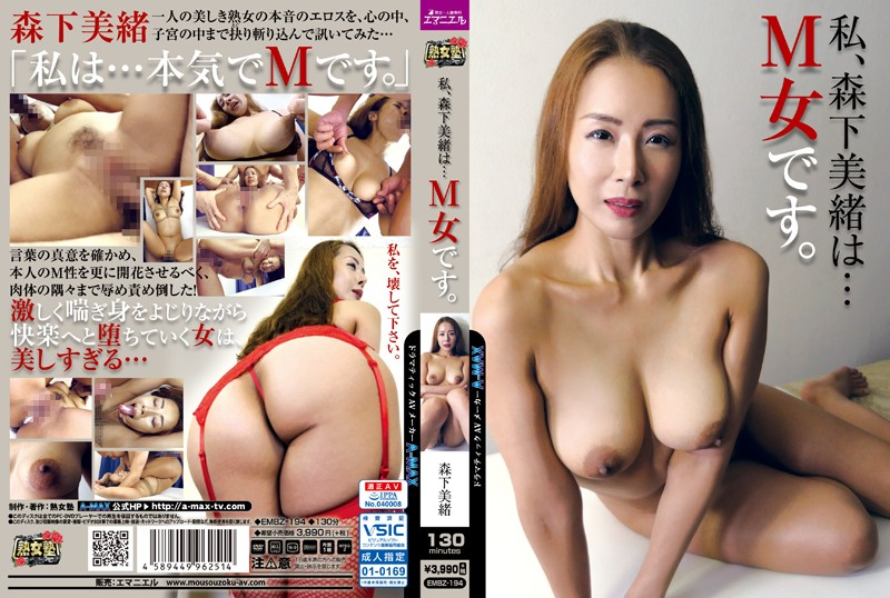 EMBZ-194 - I … Am A Masochist Woman. Mio Morishita mature woman other fetish documentary featured actress