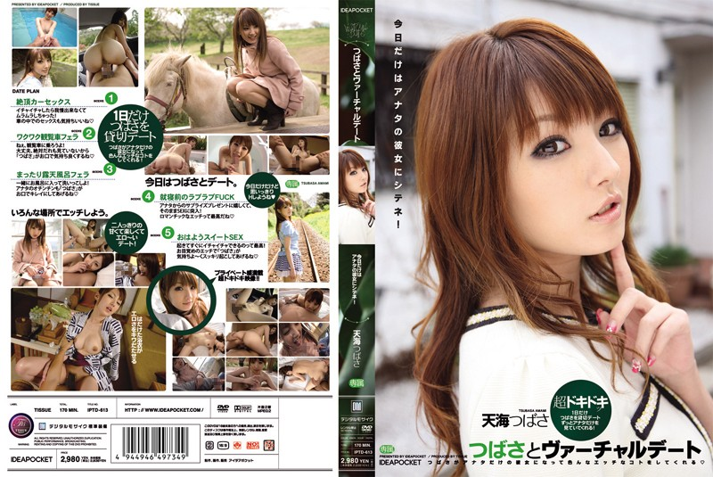 IPTD-613 - Virtual Date With Tsubasa – I'll Be Your Girlfriend Just For Today! Tsubasa Amami featured actress car sex cowgirl digital mosaic