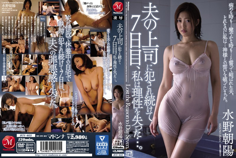 JUY-052 - I Was Repeatedly R**ed By My Husband's Boss And By The 7th Day I Went Completely Insane… Asahi Mizuno mature woman married big tits big asses