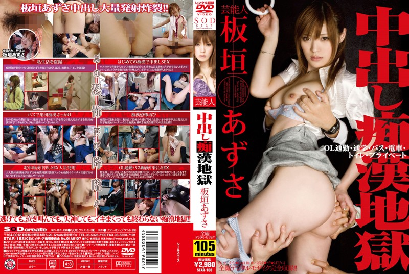 STAR-168 - Celebrity Cream Pie M****ter Hell Azusa Itagaki featured actress idol creampie digital mosaic