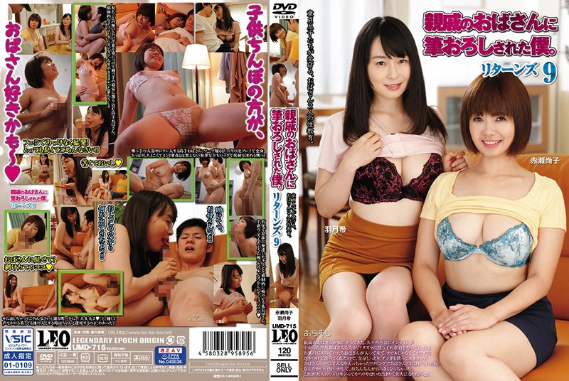 UMD-715 - I Lost My Virginity to My Aunt. Returns 9 Nozomi Hatzuki Naoko Akase mature woman married big tits