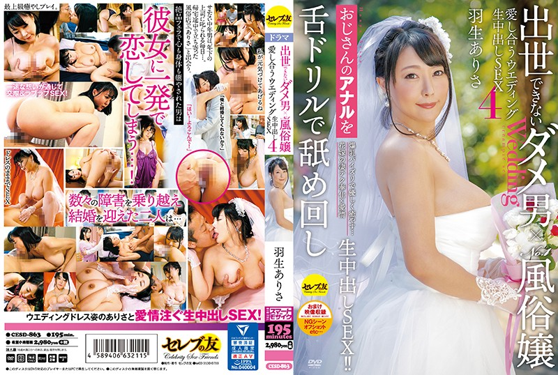CESD-863 - A Pathetic Shut-In Guy And The No.1 Most Popular Sex Worker At Her Establishment – A Loving Wedding And Creampie Sex 4 – u Arisa Hanyu mature woman big tits featured actress drama