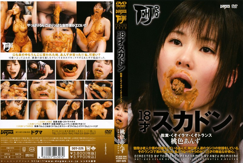 DDT-225 - 18yr Old Covered In Poop S**t Trance – Anzu Momoiro featured actress pooping bondage