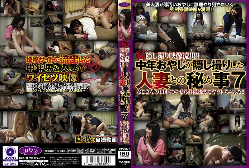 DIPO-077 - Leaked Hidden Camera Footage! – An Old Man Filmed His Encounter With A Married Woman 7 – She Falls For His Sweet Talk And He Makes Her Cum! shame married voyeur creampie