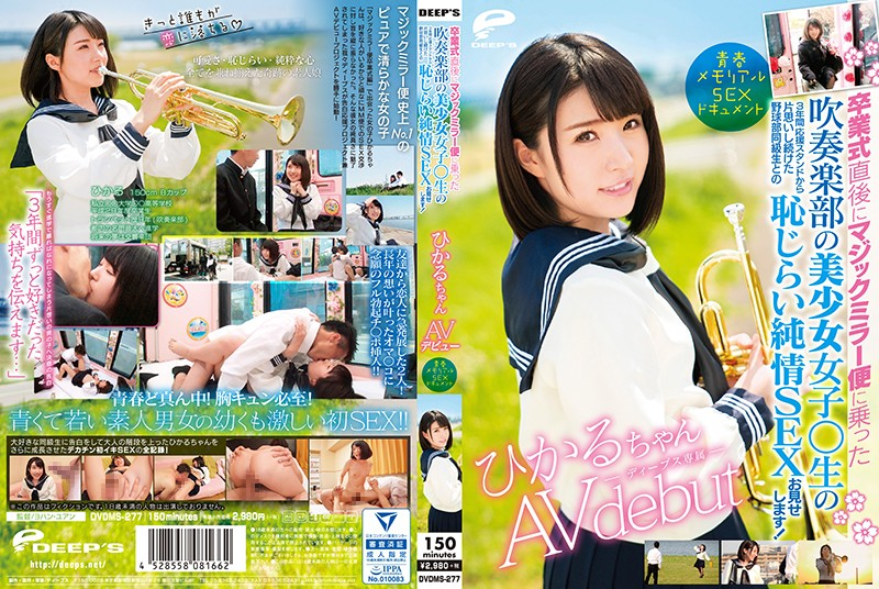 DVDMS-277 - A Youthful Memories Real Sex Document Hikaru-chan Her AV Debut Right After Her Graduation This Beautiful Girl From The School Brass Band Is Getting On Board The Magic Mirror Number Bus And Having Bashful Innocent Sex With Her Classmate On The