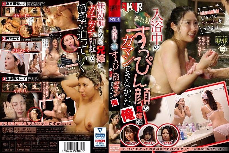FSET-867 - My Sister-In-Law Had No Makeup On And Got Her Hair Wet In The Bath And I Couldn't Resist Any Longer Yua Imai Akari Niimura Shizuka Sugisaki variety cheating wife facial hi-def