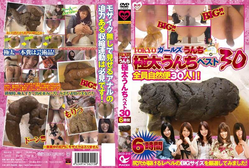 GCD-215 - Running With the Amateur Pickup Toilet TOKYO Girls' HUGE POOP! Selection Of The 30 Biggest Shit That Ever Got Out Of A Girl's Asshole! urination pooping compilation over 4 hours